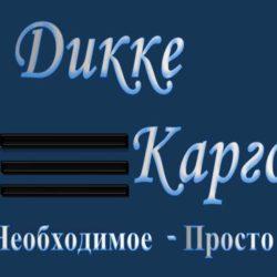 Дикке Карго